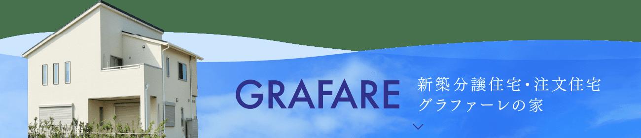 グラファーレ